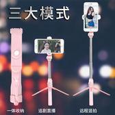 自拍桿通用型拍照神器蘋果7無線藍牙遙控8p自牌三腳架6plus適用于vivo小米oppo華為iphonex手機支架