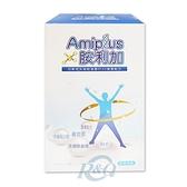Amiplus 胺利加 均衡配方粉包 6包/盒 專品藥局【2011531】