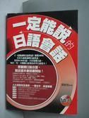 【書寶二手書T7/語言學習_MEB】一定能說的日語會話_郭欣怡_附光碟