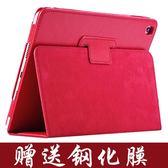 ipad4保護套蘋果iPad第三代皮套平板電腦iPad3外殼保護殼iPa2外套 生日禮物