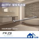 衛浴配件精品 AU-111F 單桿毛巾架 -《HY生活館》水電材料專賣店