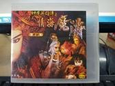 挖寶二手片-Q25-正版VCD-布袋戲【神魔英雄傳 情海魔濤 1-48集 48碟】-(直購價)