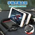 充電手機防滑墊 平板 導航 收納 置物 汽車精品 (附停車電話牌)