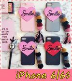 【萌萌噠】iPhone 6 / 6S (4.7吋) 韓國新款 smile 笑臉保護殼 可愛流蘇小毛球 包邊 手機殼 手機套