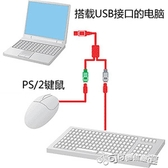 轉接頭 usb轉ps2轉接頭線 滑鼠鍵盤電腦圓口圓頭ps/2母轉USB公接口 Cocoa