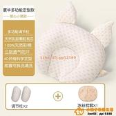 嬰兒乳膠枕頭0-1歲定型枕防偏頭新生兒頭型矯正寶寶糾正兒童偏頭品牌【小桃子】