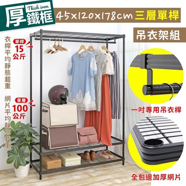 【居家cheaper】耐重厚鐵框45X120X178CM三層單桿吊衣架組 (衣櫥組/鐵架/鐵力士架/收納架)