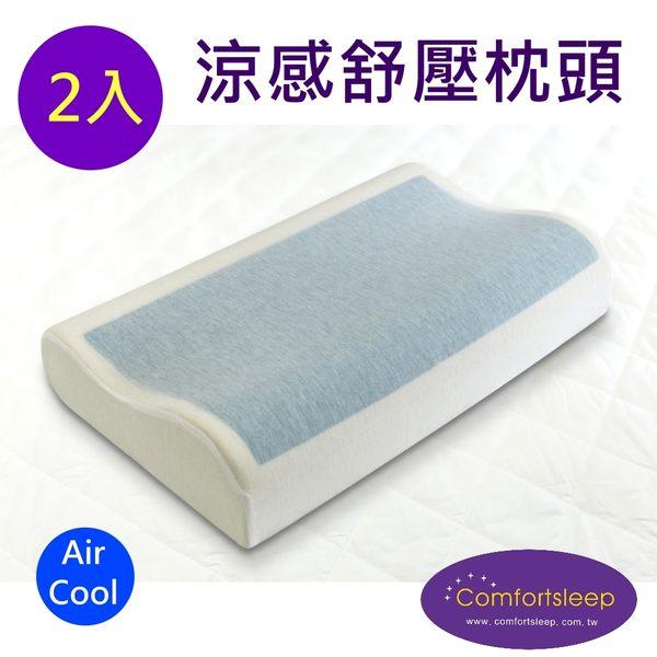 《Comfortsleep》Air Cool涼感控溫水冷人體工學記憶膠枕頭2入(一對), 送枕頭保潔墊