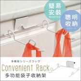 免運 多功能垃圾袋掛架 垃圾袋架 置物架 收納架 櫥櫃 支架 掛勾 掛鉤 ST032 澄境