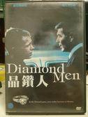 挖寶二手片-K03-057-正版DVD*電影【晶鑽人】羅伯佛斯特*道尼華伯格