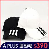 adidas 6P 3S CAP COTTO 愛迪達 運動帽 白 - BK0806 / 黑 - S98156