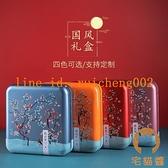 中秋月餅禮盒阿膠糕包裝盒中國風鐵盒禮品盒包裝空盒子【宅貓醬】