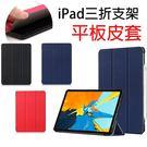 智慧休眠 iPad Pro 11 12....
