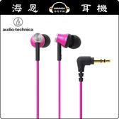 【海恩數位】日本鐵三角 CK330M 高音質 耳塞式耳機 粉紅色