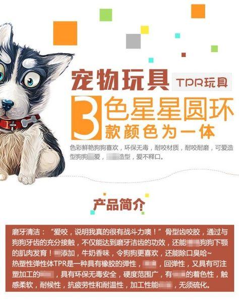 【狐狸跑跑】TPR印花凸點橡膠啃咬寵物玩具 橡膠日月星三連環WJ008400