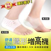 舒適SEBS隱形增高襪墊 一雙入 透氣/一般 兩款可選 增高3.5cm 男女適用【PQ 美妝】
