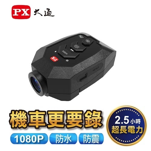 PX 大通 B51 炫風錄‧行車記錄器 (機車專用)