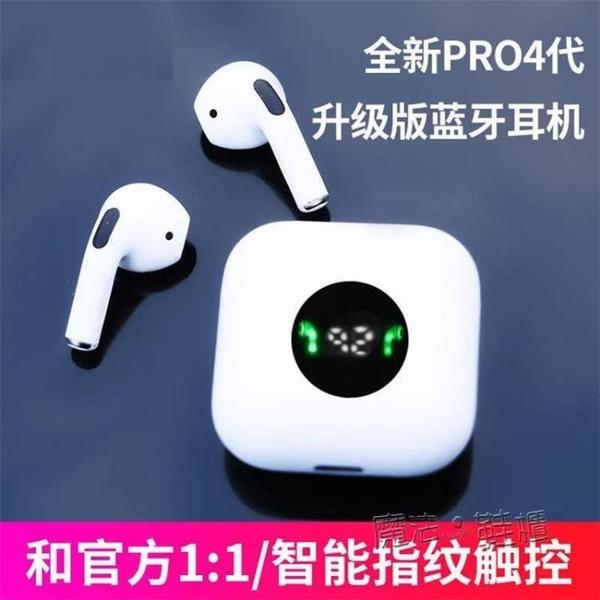 真無線雙耳藍芽耳機適用小米oppo華為vivo安卓iPhone通用微小型 夏季新品