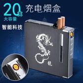 自動彈煙盒打火機充電-體20支裝防風創意個性便攜男士電子送男友【萊爾富免運】