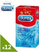 保險套專賣 情趣 避孕套 衛生套 熱銷推薦 情趣用品 Durex 杜蕾斯 薄型 衛生套 12入 X 12 盒