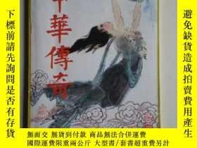 二手書博民逛書店中華傳奇罕見大型文學雙月刊 1990年第1期(總第28期)Y15