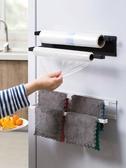 毛巾架磁鐵冰箱側壁毛巾掛架免打孔洗衣機收納架抹布保鮮膜置物架LX快速出貨