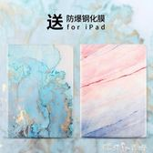 蘋果平板ipad air25藍大理石紋9.7寸迷你4超薄mini2軟殼pro10.5皮套網紅  潔思米