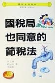 二手書博民逛書店 《國稅局也同意的節稅法》 R2Y ISBN:9577920411