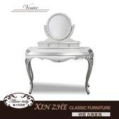 【欣哲古典家具】威尼斯珍珠白化妝台BD525C