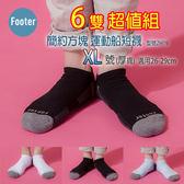 Footer ZH19 XL號(厚襪) 6雙超值組 簡約方塊運動船短襪;除臭襪;蝴蝶魚戶外