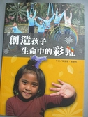 【書寶二手書T6/親子_FSI】創造孩子生命中的彩虹(書+CD)_陳進隆, 謝慧燕