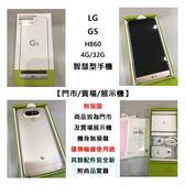 【拆封福利品】樂金 LG G5 H860 5.3吋 4G/32G 雙卡雙待 800萬畫素 快充技術 四核心 智慧型手機~送玻保