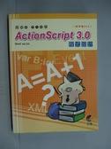 【書寶二手書T6/電腦_ZDX】跟Mr. Pig學ActionScript 3.0程式設計_God_附光碟