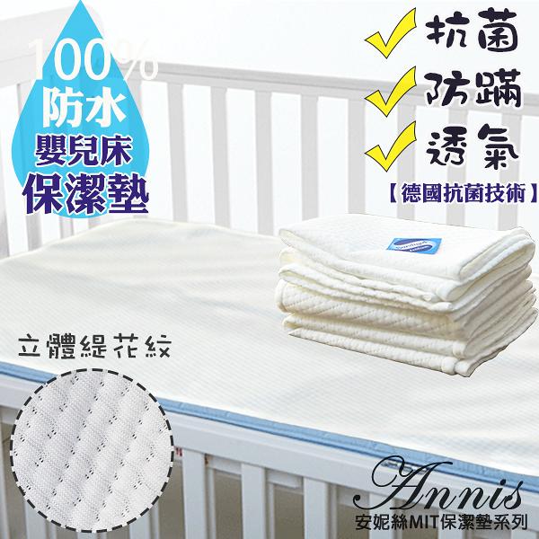 緹花防水嬰兒床保潔墊60X120cm(抗菌+防蹣)【安妮絲Annis】台灣製造.嬰兒寵物狗尿布墊/隔尿墊