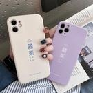 iPhone12手機殼簡約喜樂適用11pro/xsmax/xr/7P/8plus/se/x/12mini情侶潮防摔全包可愛硅膠軟殼蘋果11手機殼