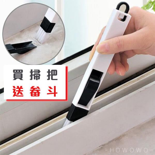 窗溝刷 門窗戶凹槽溝清潔刷 鍵盤刷 窗戶縫隙刷 ZE0058 好娃娃