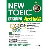 NEW TOEIC模擬測驗滿分秘笈試題本+詳解本(附1MP3)