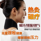 舒樂泰頸椎熱敷自發熱護頸帶保暖家用護頸椎套護脖子肩頸頸托