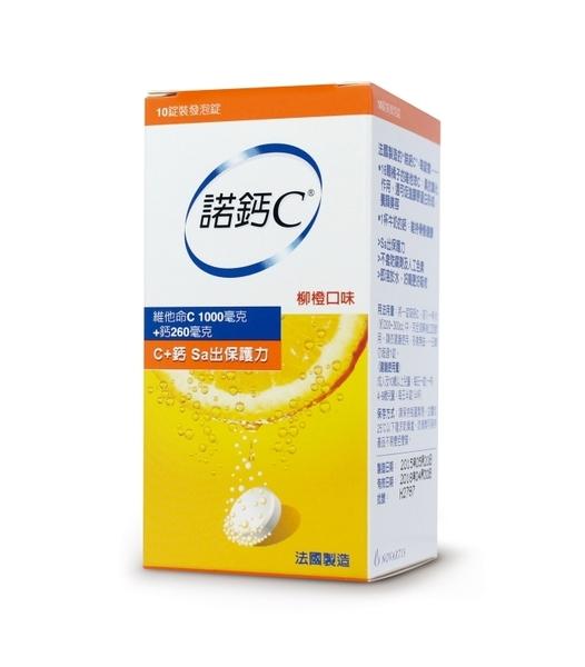 (維他命C+鈣) 諾鈣C發泡錠10 錠