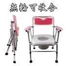 便器椅 便盆倚 鋁合金 可收合 富士康 ...