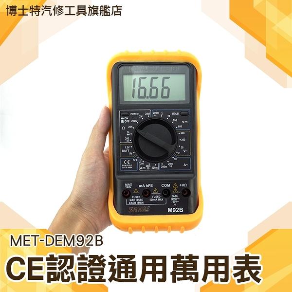 博士特汽修 CE認證大型通用型萬用表(hFE電池量測功能) 電池量測功能 10A 雙保險 MET-DEM92B