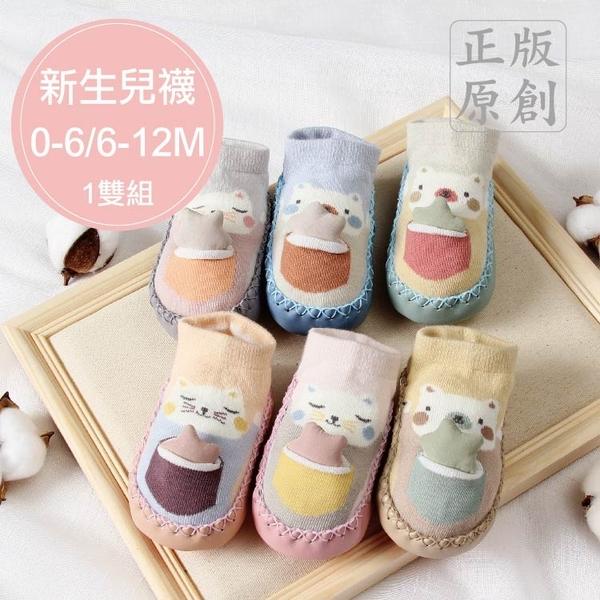 新生兒鞋襪 (1雙/盒) 防滑襪 寶寶造型襪 防滑 保暖 學步鞋  透氣柔軟(0-12M)【JB0085】