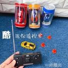 便攜收納兒童迷你遙控小汽車賽車玩具漂移3-5-10歲男孩生日小禮物 一米陽光