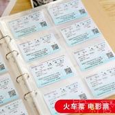 電影票火車票收藏冊票據紀念冊收集演唱會門票相冊本【聚可愛】