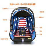 美安寶 嬰兒提籃式兒童安全座椅 新生兒車載搖籃 寶寶0-1歲汽車用 伊韓時尚