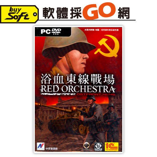 【軟體採Go網】PCGAME電腦遊戲-浴血東線戰場  中英雙語版(含中文手冊)