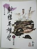 【書寶二手書T1/武俠小說_JQS】射鵰英雄傳(第五卷)_金庸