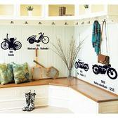 DIY時尚裝飾組合可移動壁貼 牆貼 壁貼 創意壁貼 復古機車 AY7161【YV0621】BO雜貨