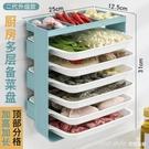 廚房配菜神器水餃子餛飩收納盒蔥姜蒜食品塑料盒備菜專用的托盤 全館新品85折
