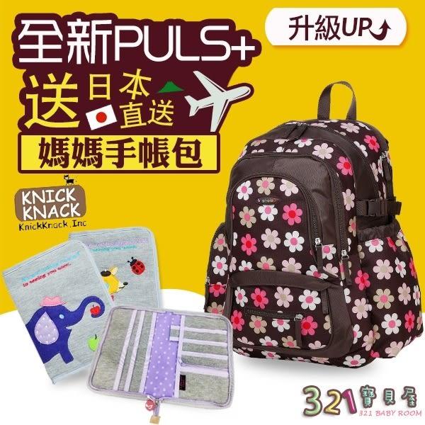 後背包 媽媽包Colorland台灣總代理+KNICK KNACK手帳包-321寶貝屋